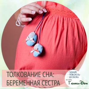 сонник беременная сестра во сне