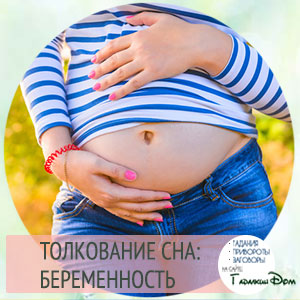 сонник беременная девушка