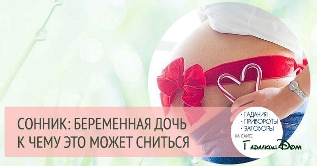к чему снится беременная дочь