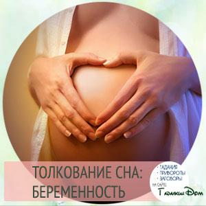 видеть беременную женщину знакомую во сне