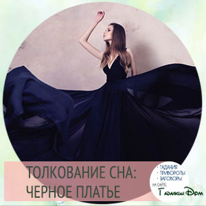 видеть себя в черном платье во сне