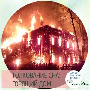 сонник горящий дом во сне