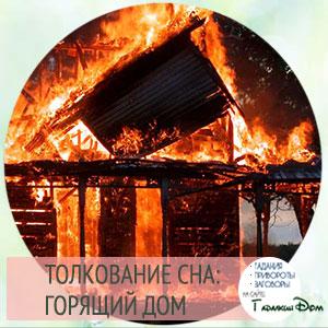 видеть во сне горящий дом