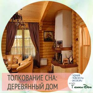 сонник деревянный дом