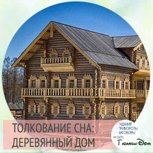 видеть деревянный дом во сне