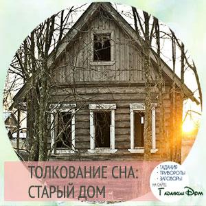 сонник старый дом во сне
