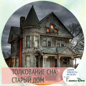 видеть старый дом во сне