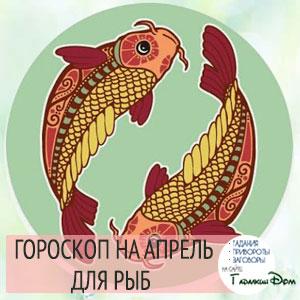 Гороскоп на апрель 2018 года Рыба Женщина