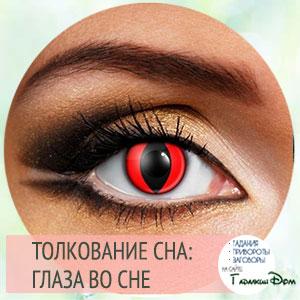 глаза во сне