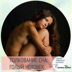 к чему снится голая женщина или девушка