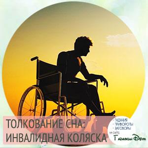 сонник инвалидная коляска во сне