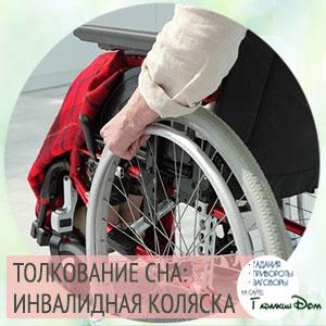 видеть себя в инвалидной коляске