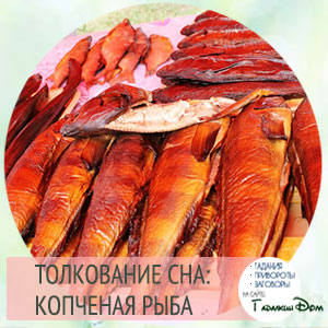 видеть во сне копченую рыбу