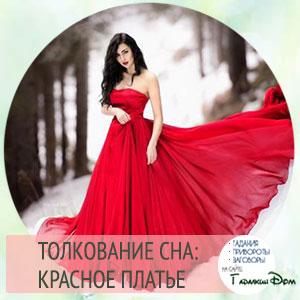 видеть во сне красное платье