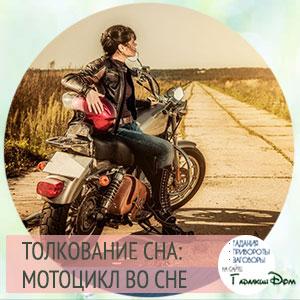сонник мотоцикл
