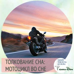 Ехать на мотоцикле во сне
