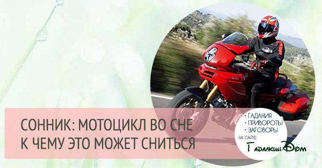 Во сне ехать на мотоцикле с мужчиной