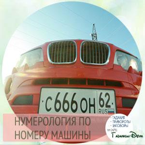 нумерология номера автомобиля рассчитать онлайн