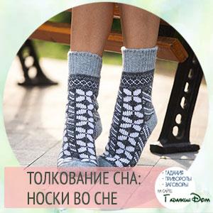 К чему снятся дырявые носки на бывшем муже thumbnail