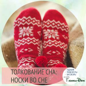видеть во сне носки на ногах