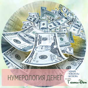 нумерология как привлечь удачу и деньги