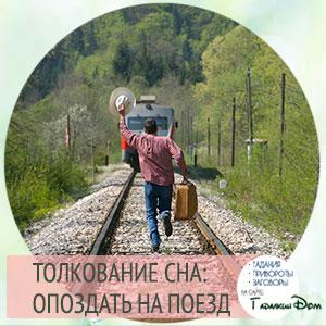 сонник опоздать на поезд во сне
