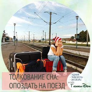 во сне опоздать на поезд к чему это