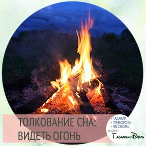 видеть огонь во сне