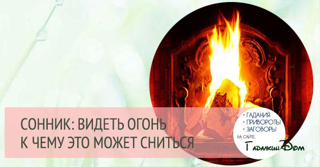 к чему снится огонь