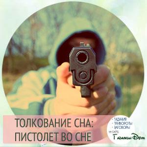 к чему снится стрелять из пистолета