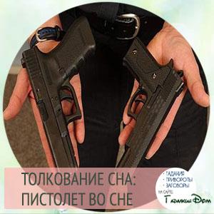 сонник пистолет во сне