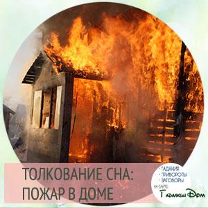 сонник пожар в своем доме