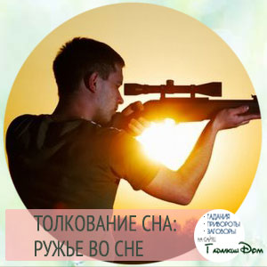 к чему снится стрелять из ружья во сне