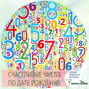 как рассчитать счастливые числа по дате рождения