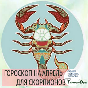 Гороскоп на апрель 2018 года Скорпион Женщина
