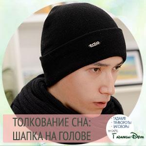 сонник шапка