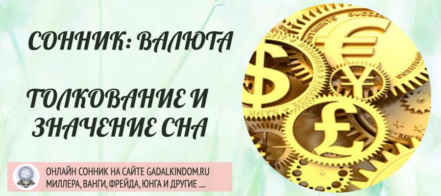 сонник валюта