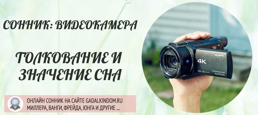 Сонник видеокамера
