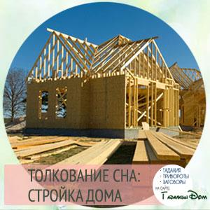 сонник строить дом во сне