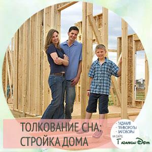 строить дом во сне для женщины