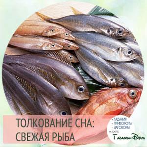 видеть во сне рыбу свежую