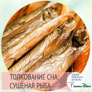 видеть сушеную рыбу во сне