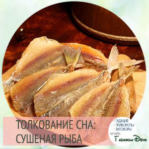 сонник сушеная рыба во сне