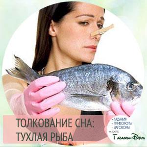 сонник тухлая рыба во сне