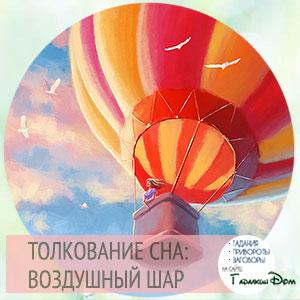 к чему снится воздушный шар, на котором летают