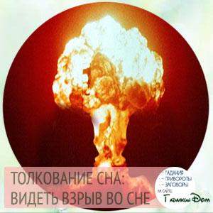 к чему снится ядерный взрыв во сне