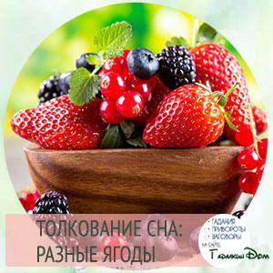 видеть ягоды во сне