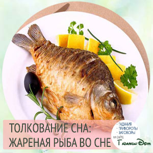 видеть жареную рыбу во сне