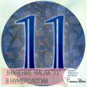 что означает цифра 11 в нумерологии