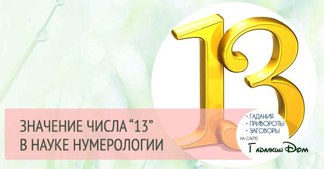 число 13 в нумерологии значение